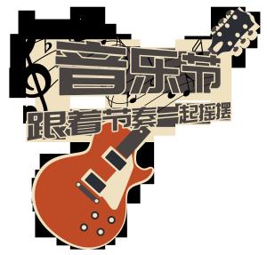 复古音乐节艺术字PSD