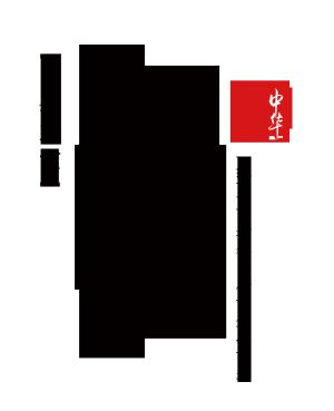 杨梅艺术字