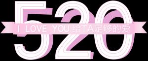 520告白情人节