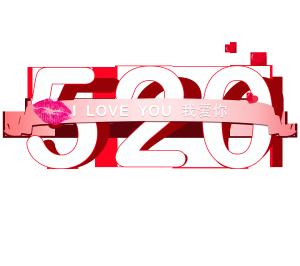 520我爱你艺术字