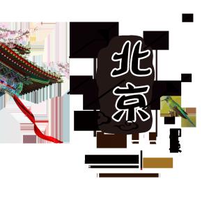 北京印象艺术字