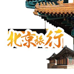 北京旅行艺术字