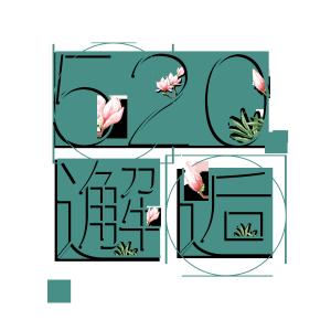 520邂逅字体设计