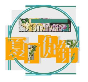 夏日促销 艺术字