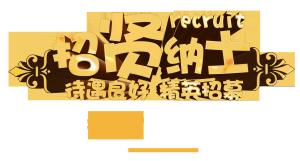 招贤纳士 艺术字