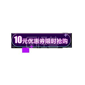 10元淘宝大促限时抢购优惠券