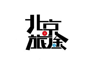 北京旅途字体