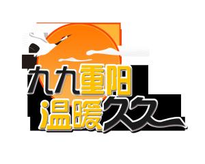 九九重阳节白鹤夕阳立体艺术字
