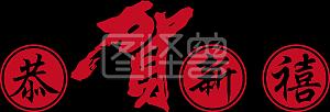 恭贺新禧春节艺术字