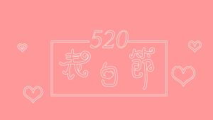 表白节 520 情人节