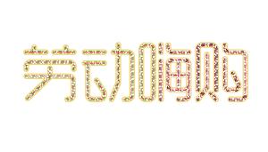 51劳动节艺术字体