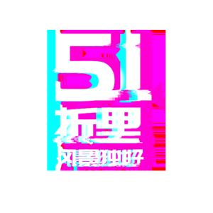 51劳动节故障风促销字体