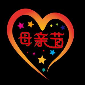 矢量爱心母亲节艺术标题字