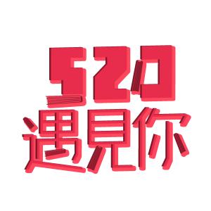 520情人节艺术字