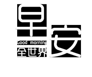 白色早安世界