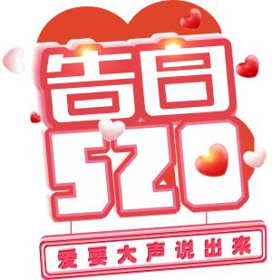 520情人节告白艺术字
