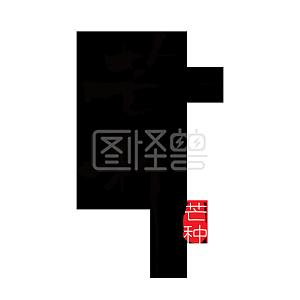 芒种节气字体设计