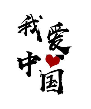我爱中国毛笔字创意字体设计