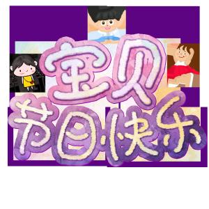 宝贝节日快乐手绘卡通艺术字