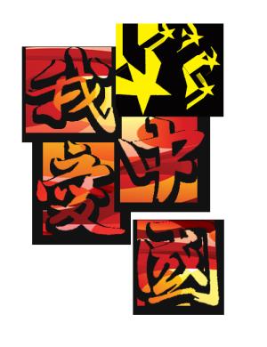 建党节我爱中国
