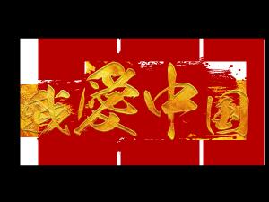 我爱中国金色毛笔艺术字