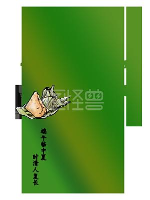 端午节粽情端午浓情端午端午节粽叶印章毛笔字中国风艺术字