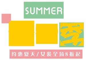 夏日折扣季卡通字