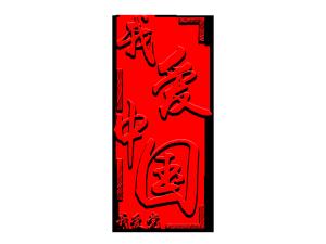 建党节红色我爱中国我爱党