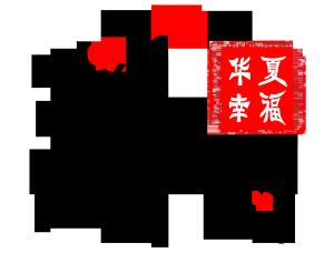我爱中国免抠字体