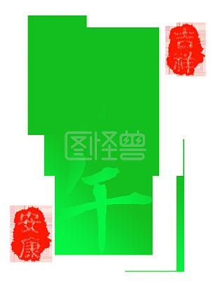 端午节绿色节日艺术字