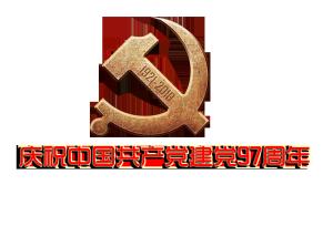 建党节金色红色节日素材创意PSD分层