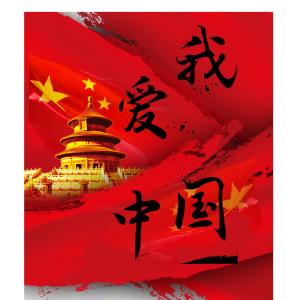 我爱中国泼墨毛笔字中国国旗北京天坛黑色字体艺术字