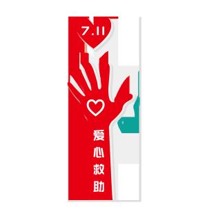 世界人口日爱心救助