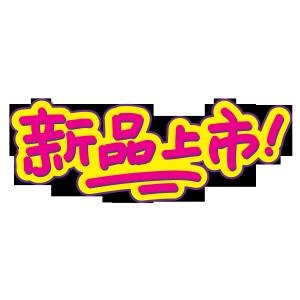 电商促销—新品上市手写矢量POP艺术字