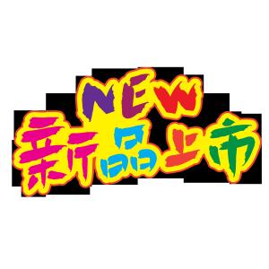电商促销—新品上市手写多彩矢量POP艺术字
