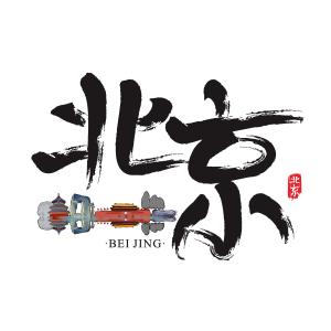 旅游名城之北京矢量书法艺术字