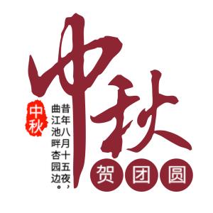 中秋贺团圆艺术字