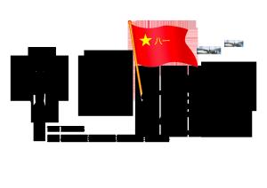 八一建军节建军节中国建军毛笔字