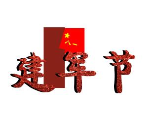八一建军节艺术字