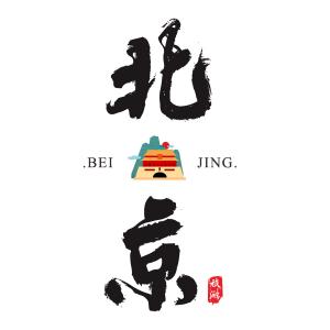 北京矢量书法艺术字