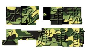 迷彩·军魂·八一建军节