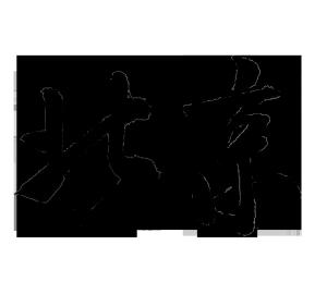 北京字体设计