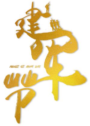 八一建军金属感书法字体