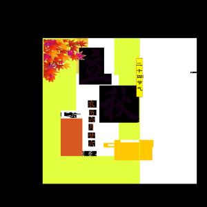 中国风立秋艺术字