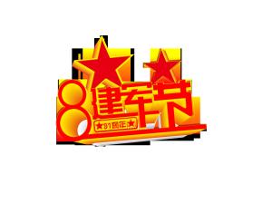 八一建军节2018年91周年3D艺术字素材PNG免抠建军PSD源文件免费下载