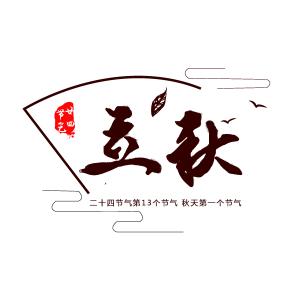 24节气立秋艺术字