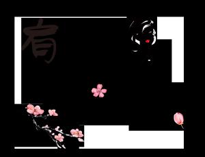 七夕情人节情侣爱情甜蜜告白表白暖心情话有美人兮见之不忘卡通可爱艺术字