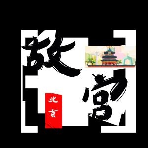 旅游景点故宫千库原创毛笔字