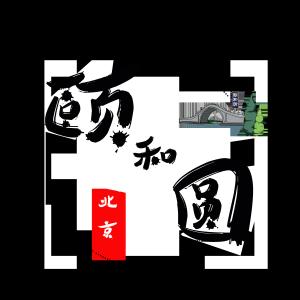 旅游景点颐和园千库原创毛笔字