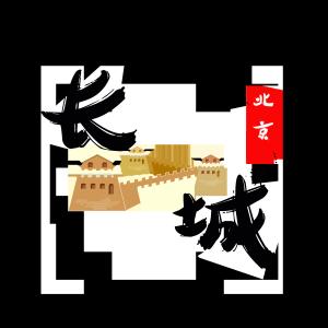 旅游景点北京长城千库原创毛笔字